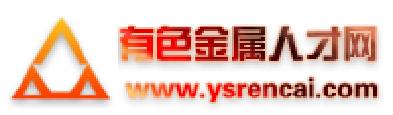 欢迎访问:中国有色金属人才网!